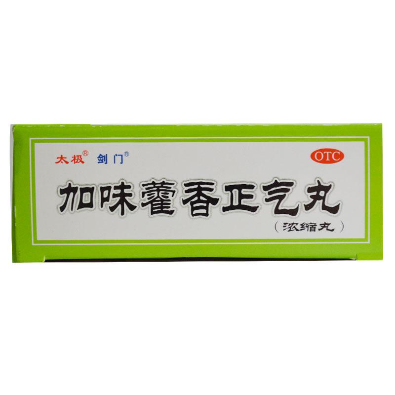 加味藿香正气丸6g*8袋