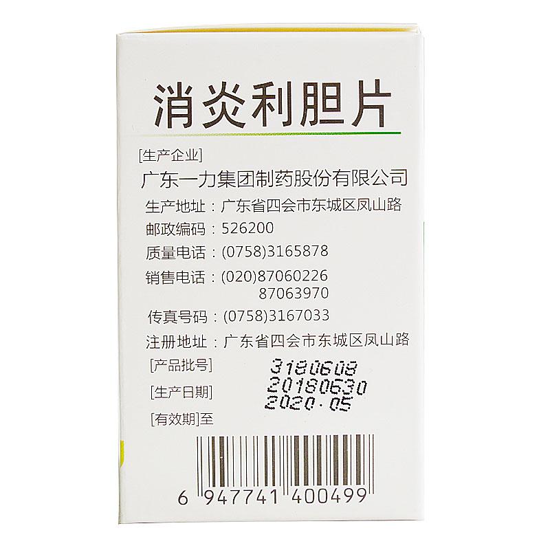 消炎利胆片0.24g*100s
