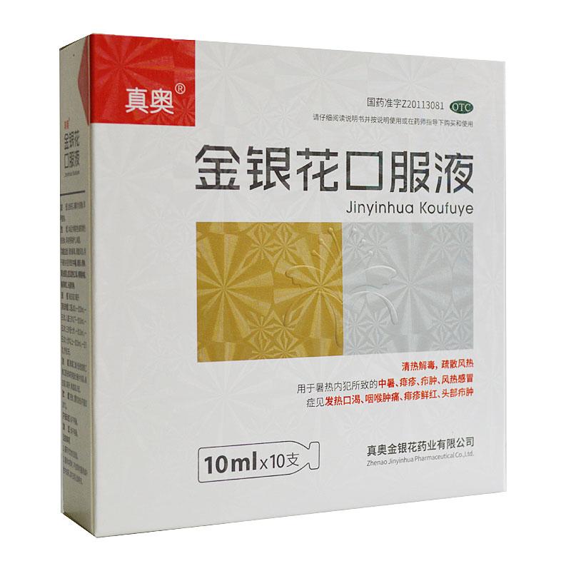 金银花口服液10ml*10支