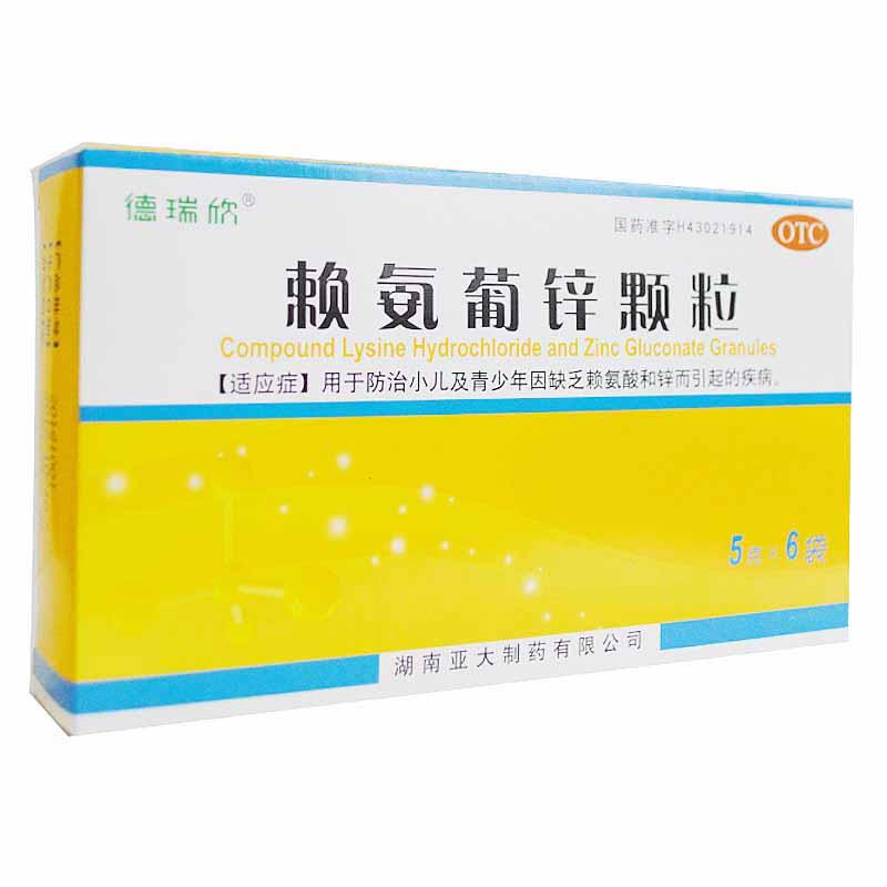 赖氨葡锌颗粒5g*6包