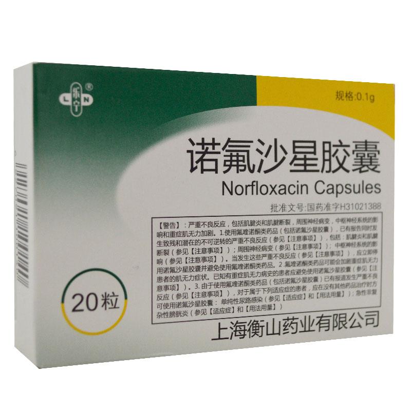 诺氟沙星胶囊0.1g*20s