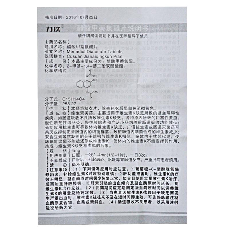 醋酸甲萘氢醌片4mg*100s