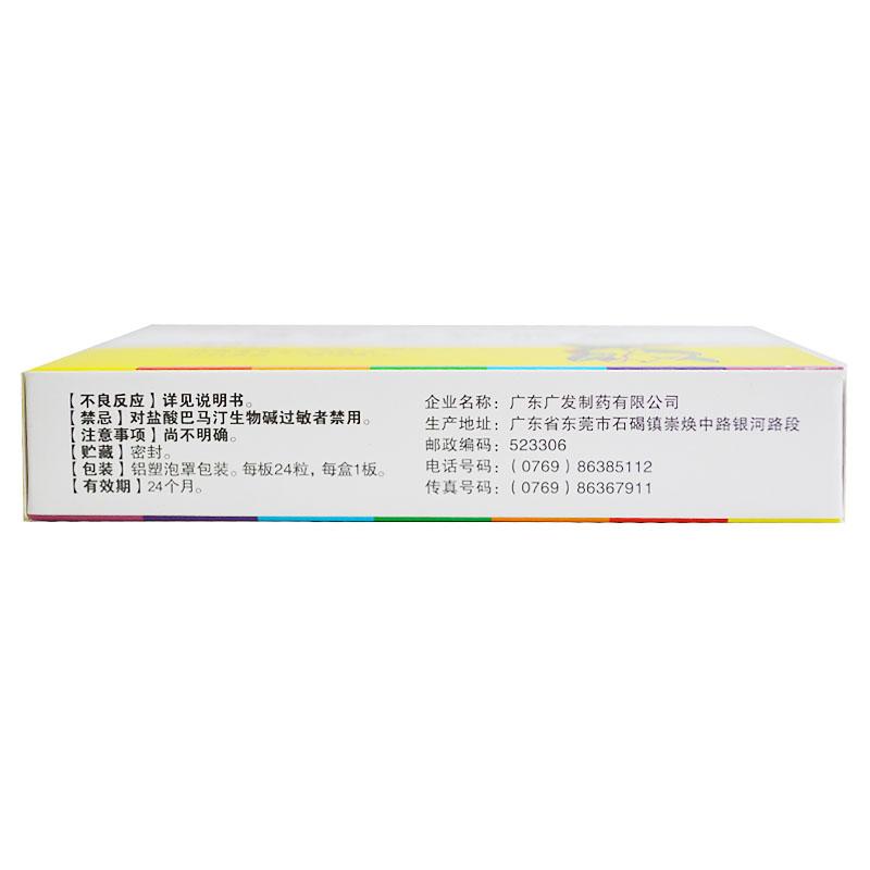黄藤素软胶囊0.25g/12粒*2板/盒