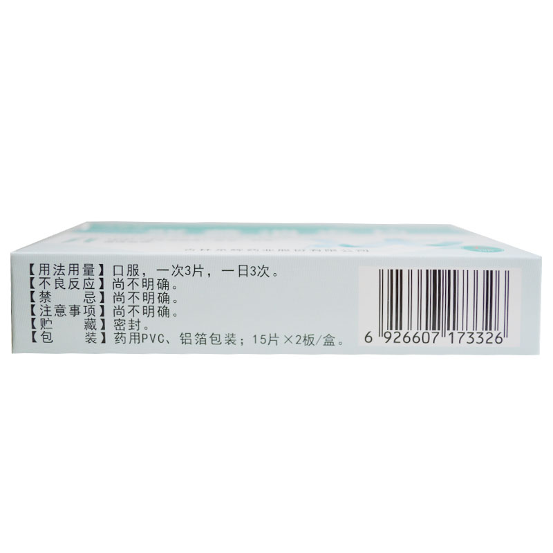 双黄消炎片0.4g*30片