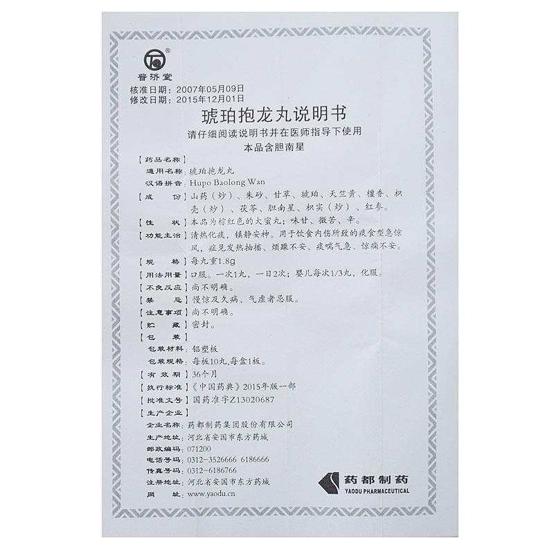 琥珀抱龙丸1.8g*10丸