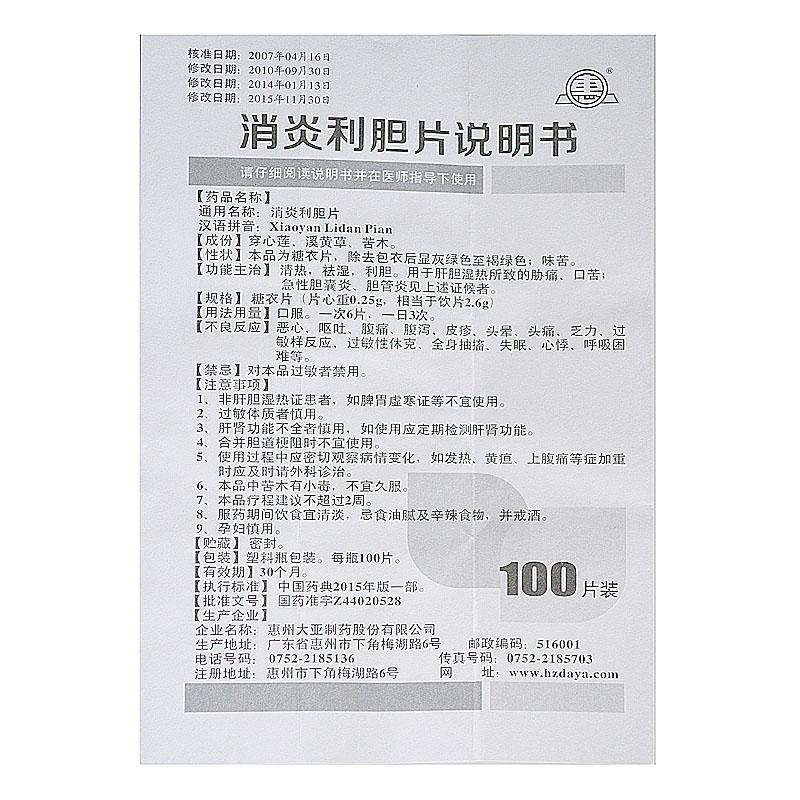 消炎利胆片100片 糖衣片