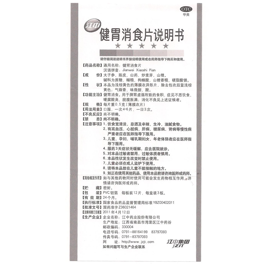 江中健胃消食片(儿童)0.5g*36s