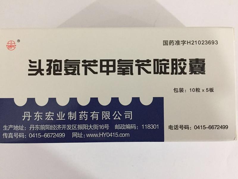 头孢氨苄甲氧苄啶胶囊75mg*50粒