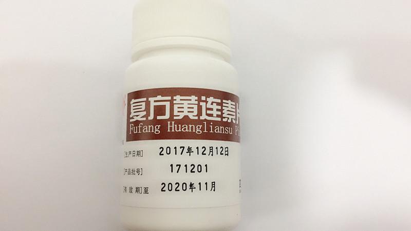 复方黄连素片30mg*100片/瓶
