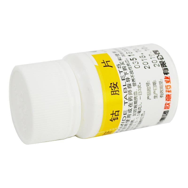 欧意 腺苷钴胺片 0.25mg*100片