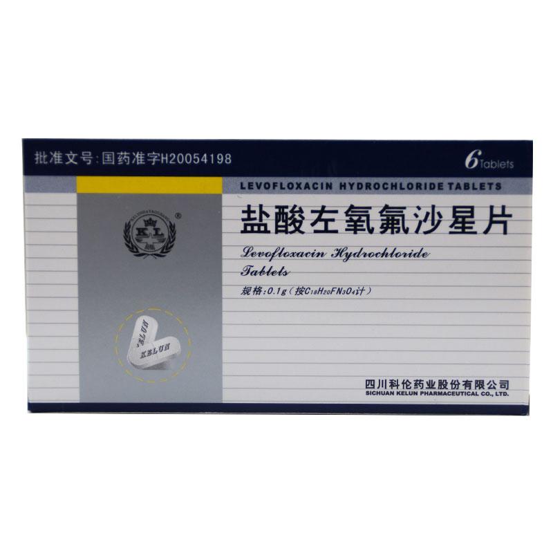 盐酸左氧氟沙星片0.1g*6片