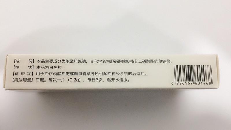 胞磷胆碱钠片0.2g*10片*2板