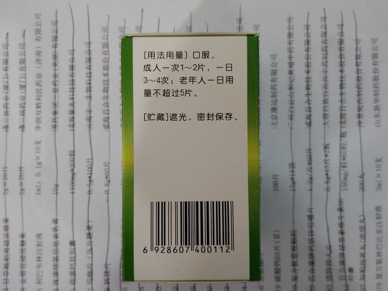 贝诺酯片0.5g*100片