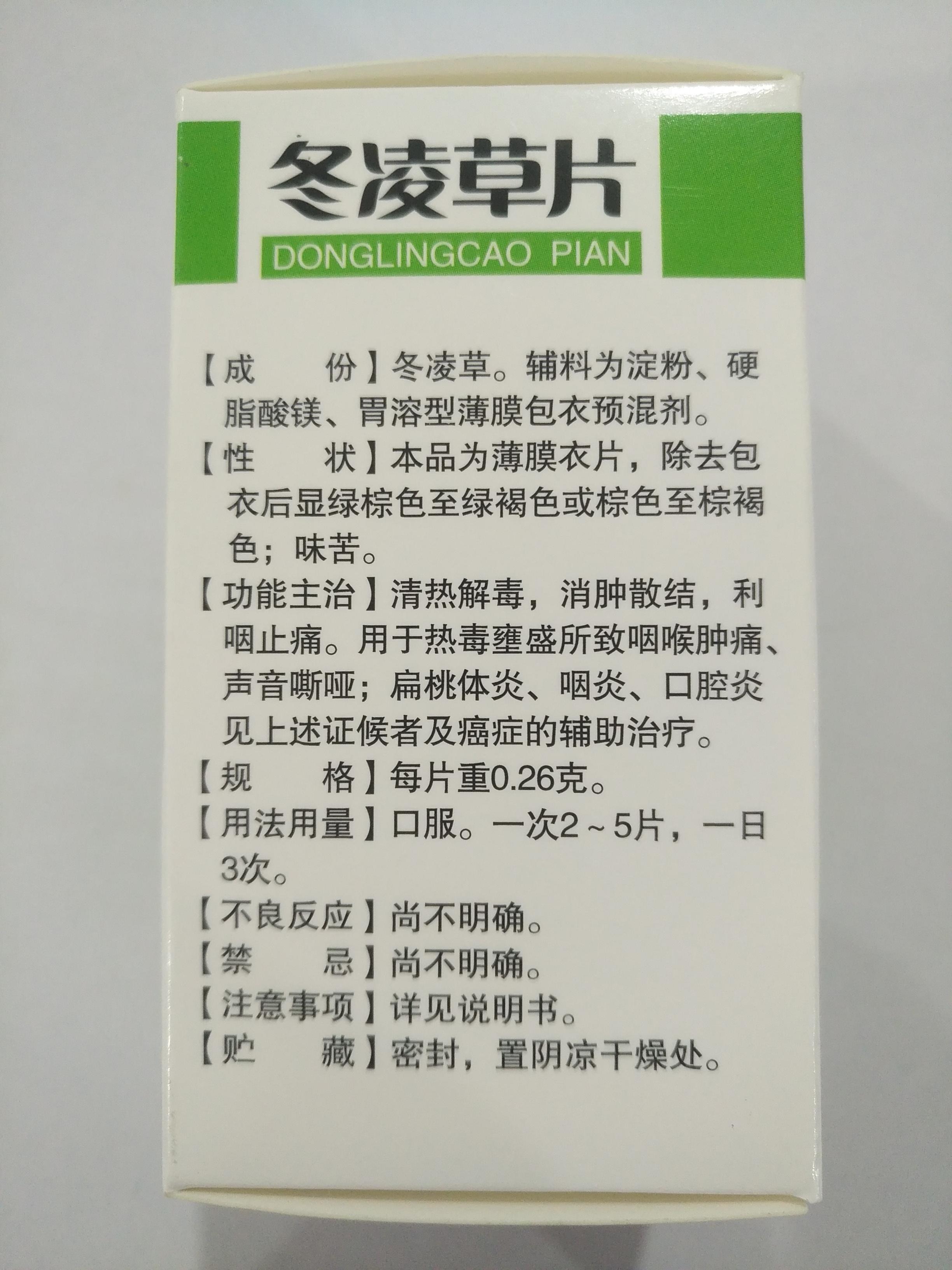 冬凌草片0.26g*100s