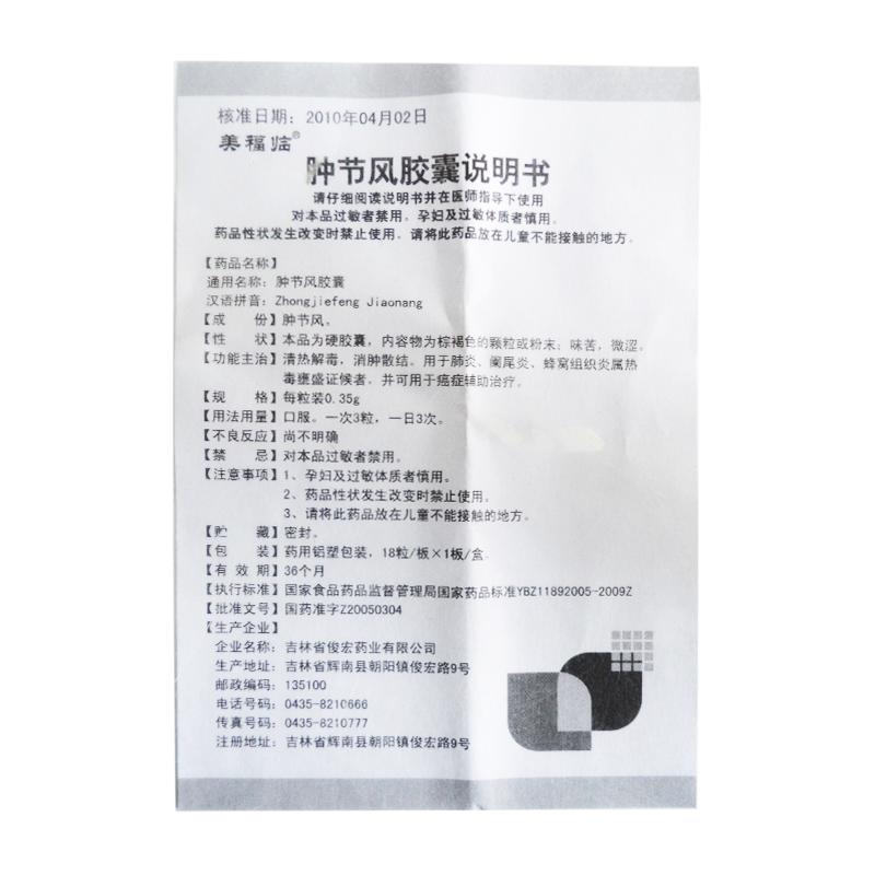 肿节风胶囊0.35g*18粒