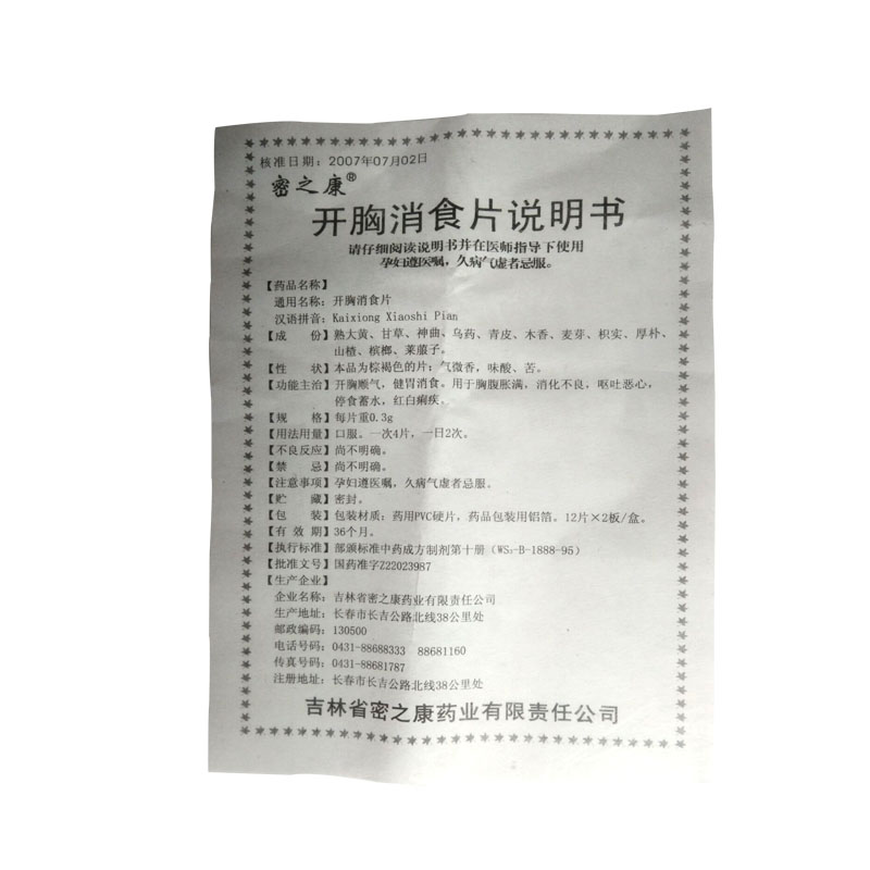开胸消食片0.3g*24片