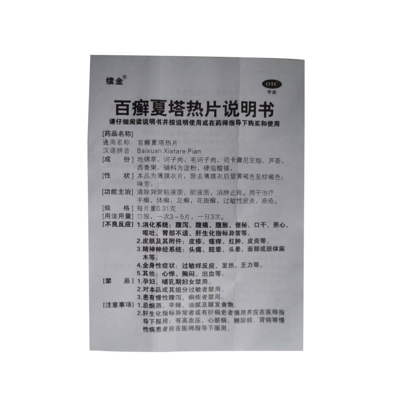 百癣夏塔热片0.31g*8片*4板 薄膜衣片