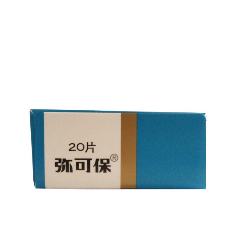 甲钴胺片0.5mg*20片(薄膜衣片)