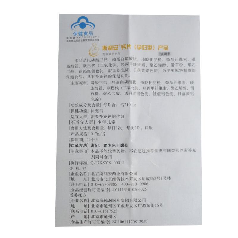 金斯利安 斯利安钙片(孕妇型) 84.0g(0.7g*120片)