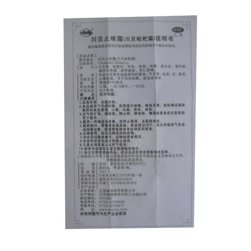 川贝枇杷露150ml