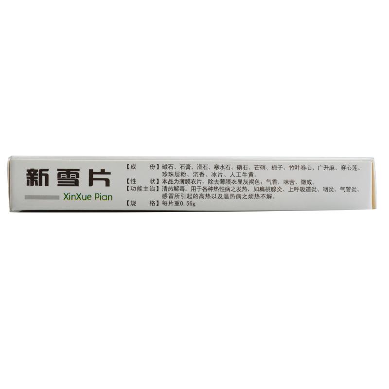 新雪片0.56g*24片 薄膜衣片