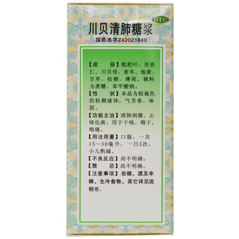 太福 川贝清肺糖浆 120ml