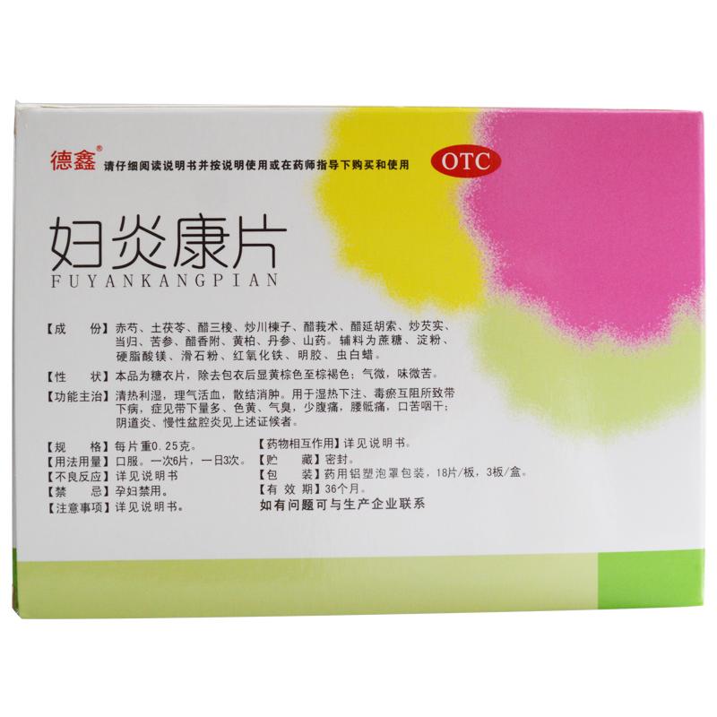 妇炎康片0.25g*18片*3板(糖衣片)