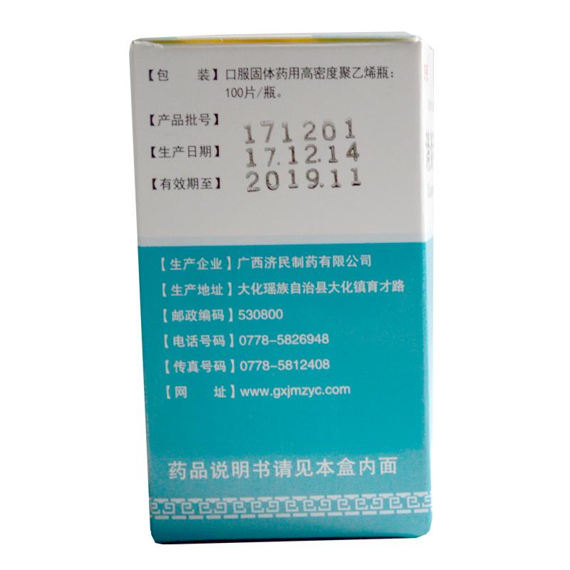 济民 消炎利胆片 0.25g*100片(糖衣片)
