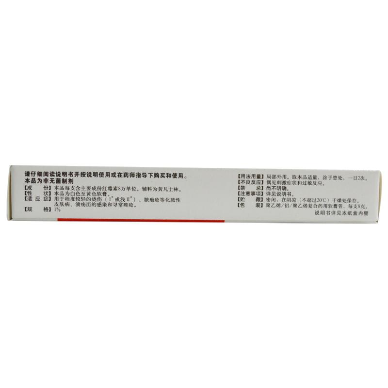 红霉素软膏1%:8g