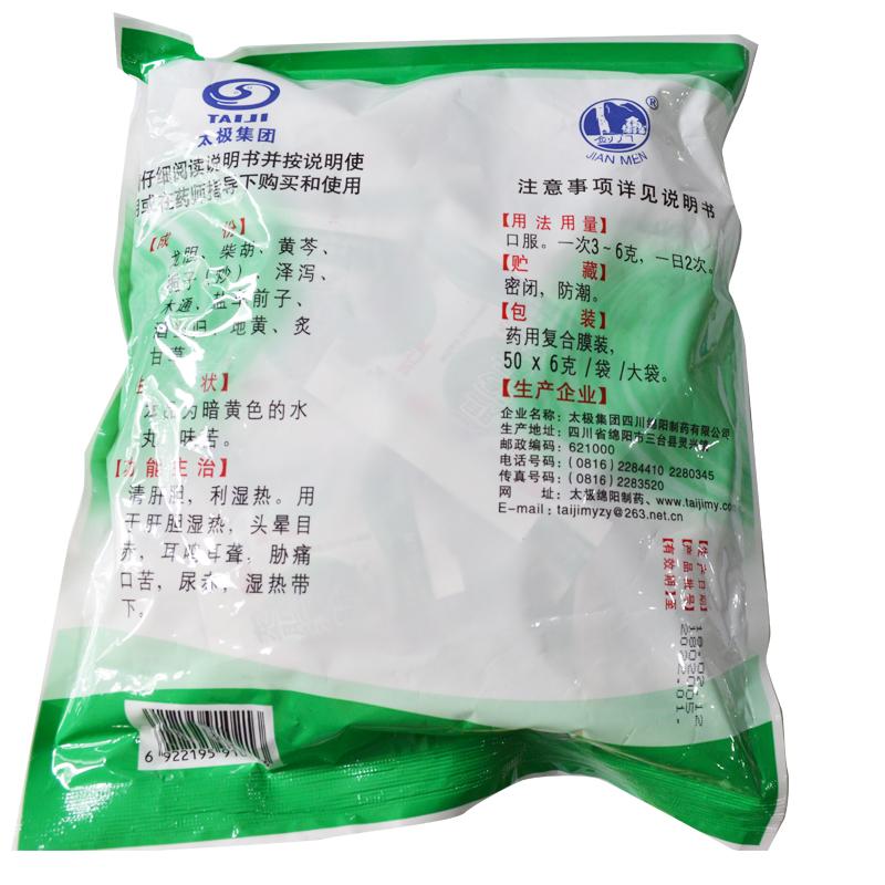 龙胆泻肝丸6g*50袋
