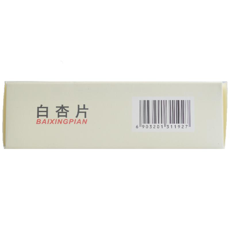 白杏片0.3g*12片*4板