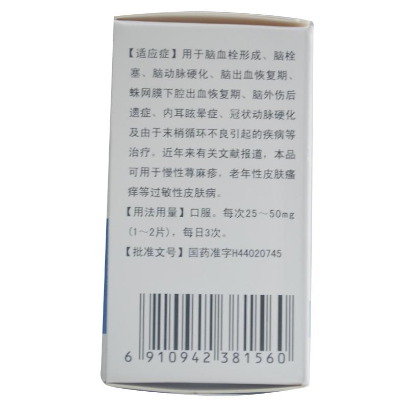桂利嗪片25mg*100片