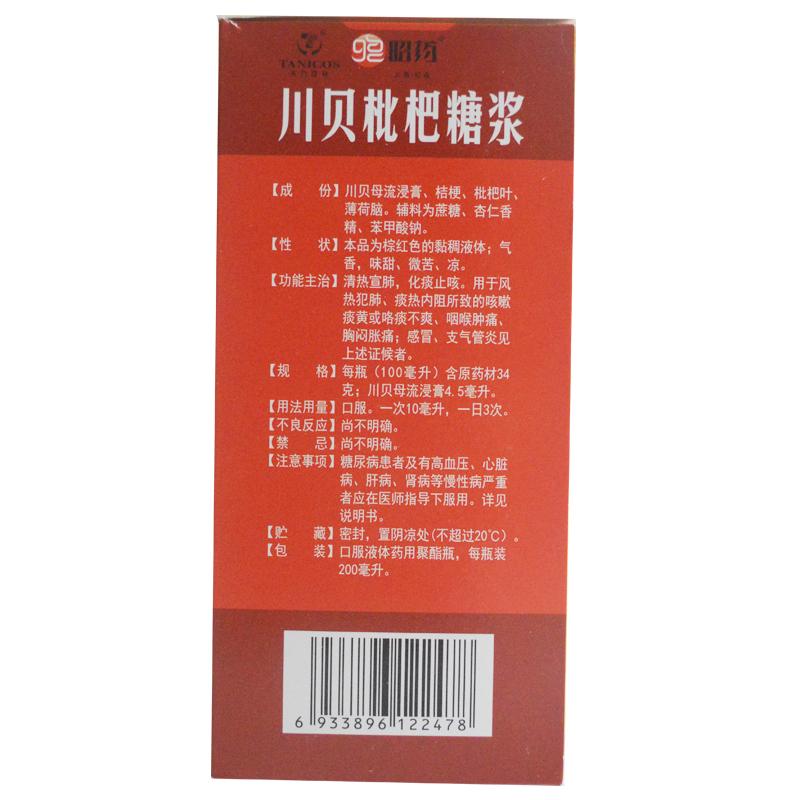 川贝枇杷糖浆200ml