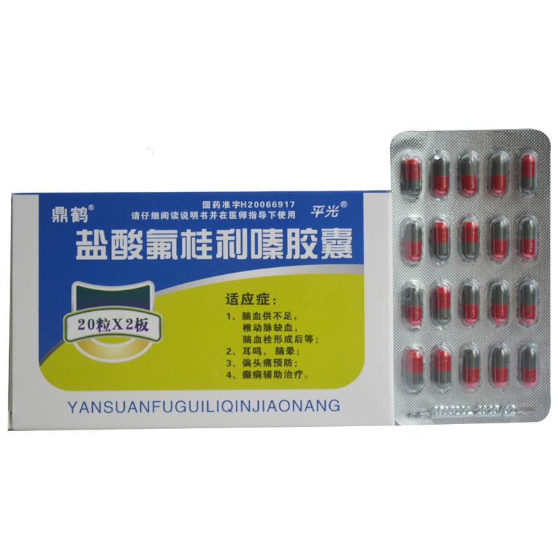 盐酸氟桂利嗪胶囊5mg*20粒*2板
