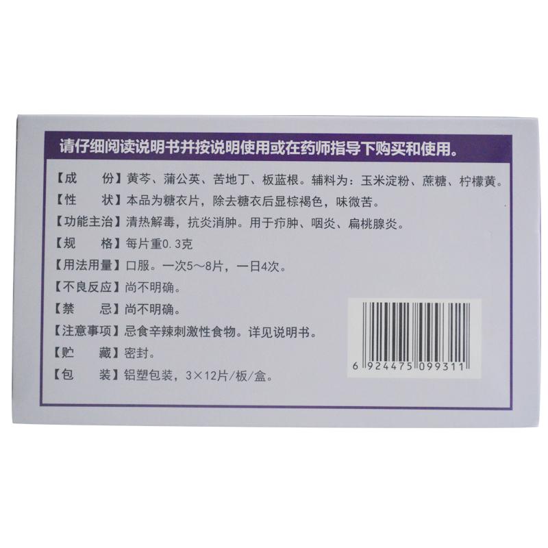 蒲地蓝消炎片12片*3板