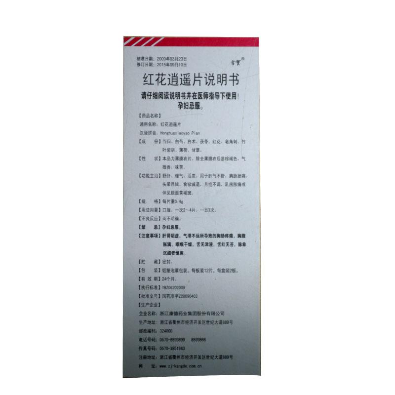 红花逍遥片0.4g*24片