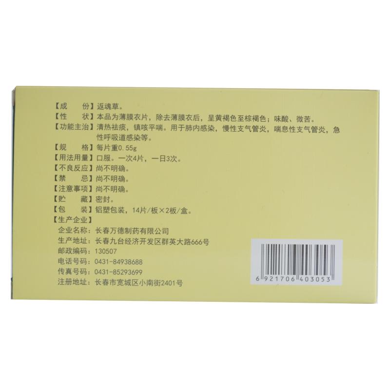 仙锋必克 肺宁片 0.55g*28片