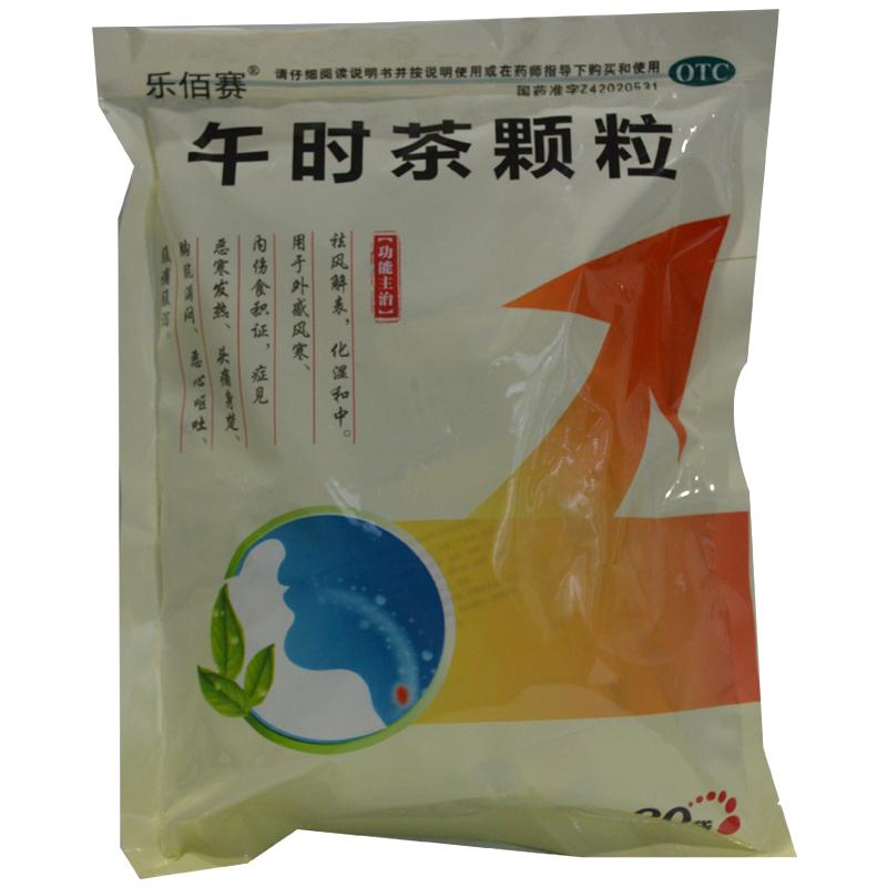午时茶颗粒6克*20袋