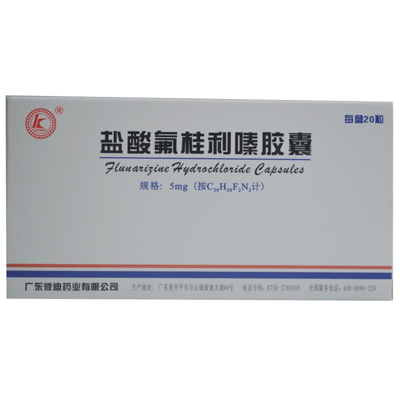 盐酸氟桂利嗪胶囊5mg*20粒