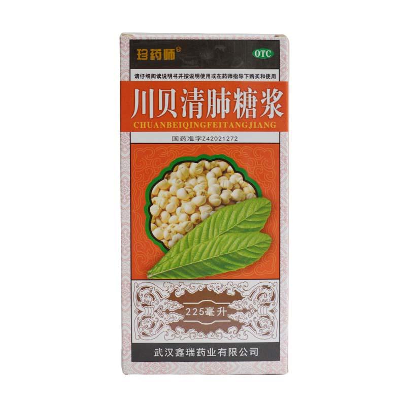川贝清肺糖浆225ml/瓶