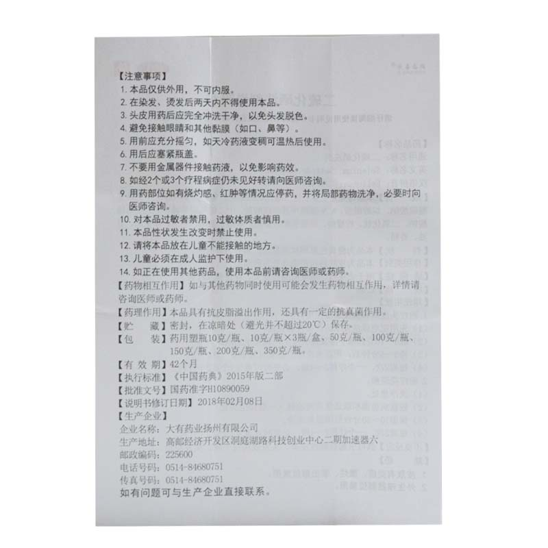 二硫化硒洗剂2.5%*100g