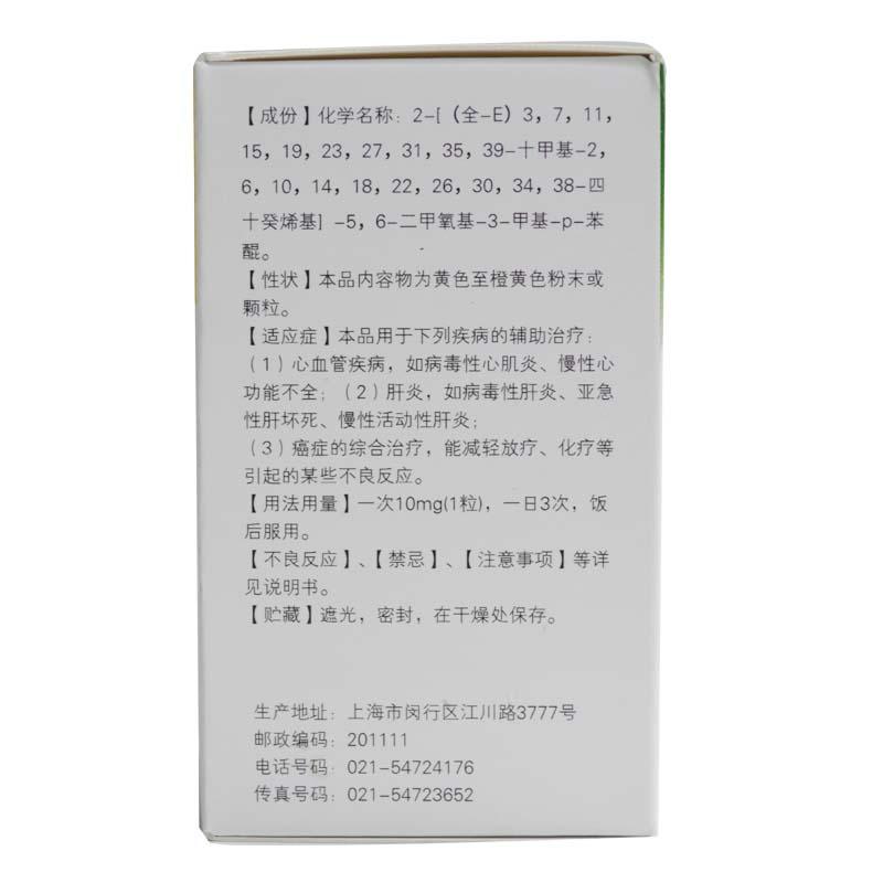 辅酶Q10胶囊10mg×60粒