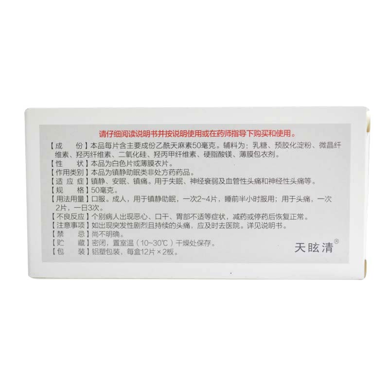 乙酰天麻素片 50mg*24s
