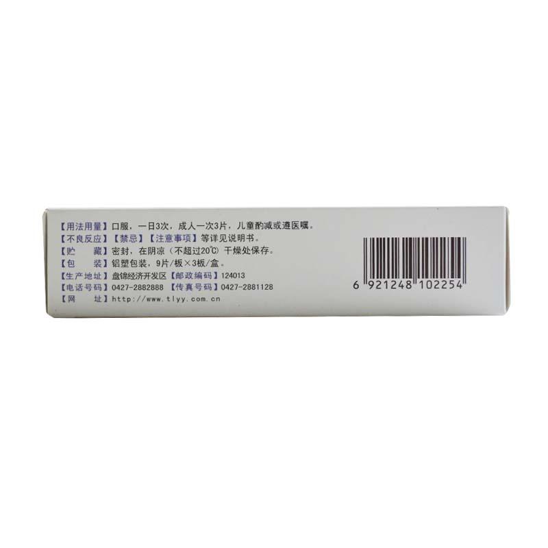 复方吡拉西坦脑蛋白水解物片9片*3板(薄膜衣)