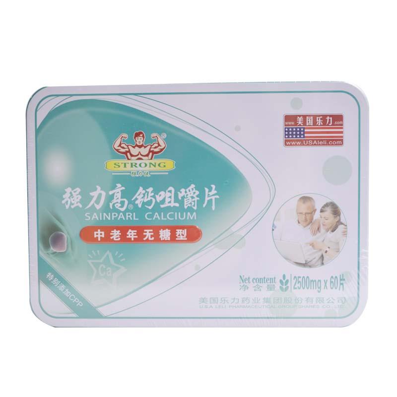 强力高钙咀嚼片(中老年无糖型)2500mg*60片
