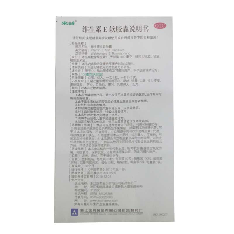 维生素E软胶囊 100mg*30s