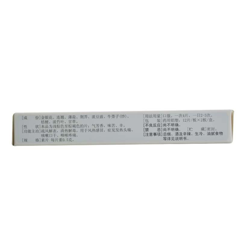 银翘解毒片0.5g*24s