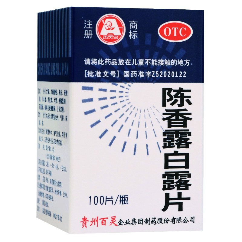 陈香露白露片0.3g*100片