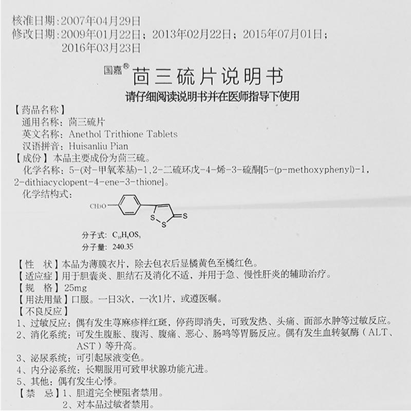 茴三硫片25mg*12片(薄膜衣)