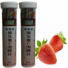 宜诺斯制药维生素C泡腾片草莓味4g*20片